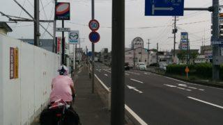 自転車でツーリングに行こう!(その1)