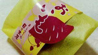 福島のお土産、「あんこ作り命」の店が超オススメすぎーる!