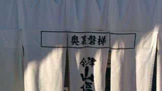 会津裏磐梯の山塩を使用した「山塩ラーメン」がお気に入り
