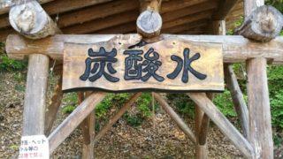 ★福島県オススメ観光★大塩温泉と天然炭酸水で、シュワシュワ炭酸三昧!