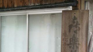 【栃木の温泉】不思議な世界!那須の珍湯「老松温泉」へ