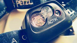 【登山道具】ペツルのヘッドライト「アクティック」購入&レビュー!