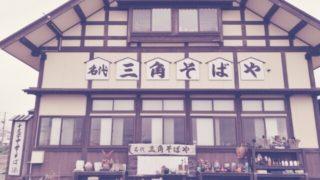 【秋田県】横手市にある三角そばやさんで、笑顔の「十文字中華そば」を食べてきた話♪