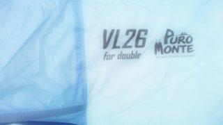 【登山道具】★これは軽い★進化したプロモンテの軽量テント「VL-26」購入レビューです!