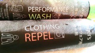 Grangers「パフォーマンスウォッシュ」&「クロージングリペル」でレインウェアを洗濯★