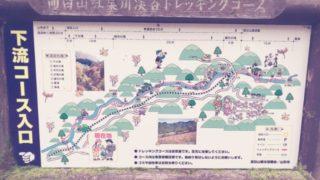 山形県にある面白山「紅葉川渓谷」を(写真)フォトレッキング!