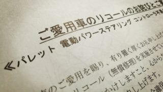 【スズキリコール】スズキパレットのリコール対策&ブレーキパッド交換