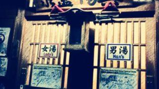 【信州/温泉】13箇所の外湯巡りでぽっかぽか、信州ドライブの〆はここで決まり!