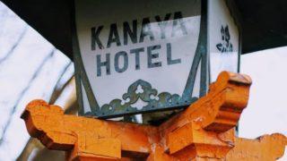 【栃木観光】日光で泊まるならココ!明治6年開業の歴史ある「日光金谷ホテル」で絶景&絶品を楽しむ
