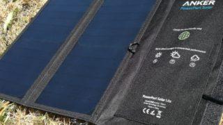 【350グラム】コンパクトで軽量なソーラーパネル(Anker)PowerPort Solar Liteレビュー!(旅/ツーリング)