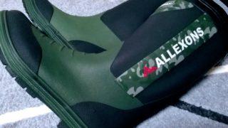 【ブラックバス】陸釣り用長靴!履き心地抜群「ALLEXONS」