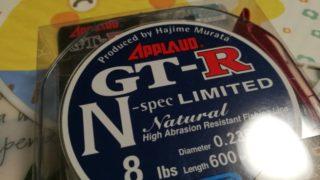 【バス釣り】APPLAUD GT-R N-SPEC LIMITEDー使いやすいナイロンライン