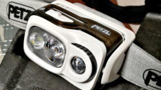 【PETZL】新型ヘッドランプ SWIFT RL (スイフト )900 ルーメン購入