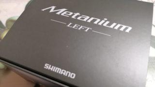 【シマノ/ベイトリール】20メタニウムの左ハンドル購入!